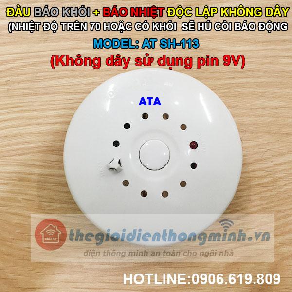 2) Đầu báo khói báo nhiệt báo cháy không dây độc lập cao cấp ATA AT SH-113
