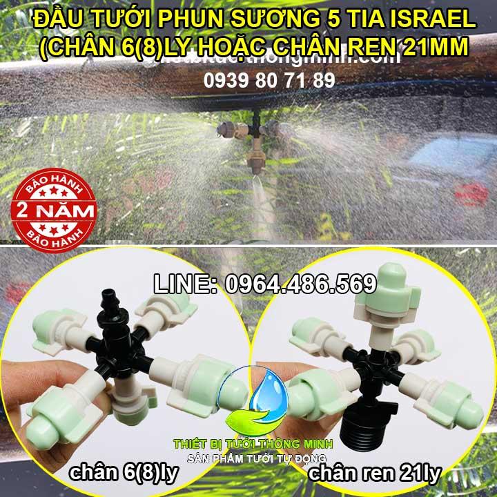 Vòi phun sương tưới cây 5 cửa gắn ống 6ly cao cấp israel (tùy chọn chân 6(8)mm, chân ren ngoài 21mm